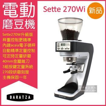 BARATZA 270段微調AP金屬錐刀SETTE 270Wi精準秤重定量咖啡電動磨豆機