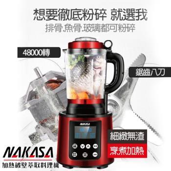 限時下殺!加碼送玻璃隨行杯! NAKASA 仲佐加熱破壁冷熱數位生機調理機 IB-1306