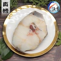 漁季水產 嚴選阿拉斯加真鱈(250g±10%/片) 共計3片