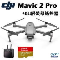 DJI~Mavic 2 Pro 專業版空拍機+DJI附螢幕遙控器(飛隼公司貨)+空拍課程
