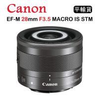 CANON EF-M 28mm F3.5 MACRO IS STM (平行輸入) 送UV保護鏡 + 清潔組