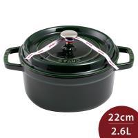 Staub 圓形琺瑯鑄鐵鍋 22cm 2.6L 羅勒綠 法國製