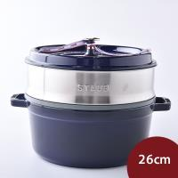 Staub 圓形琺瑯鑄鐵鍋(含蒸籠) 26cm 5L 深藍色 法國製