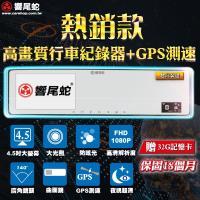 響尾蛇 贈32G記憶卡+保固18個月 後視鏡單前錄行車紀錄器+GPS測速  超薄曲面4.5吋屏 台灣製造 夜視超清