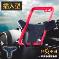 [安伯特] 非夾不可 重力插入型卡夢手機架(四款支架任選-彈力/旋鈕/吸盤/CD口)台灣製造 品質保證