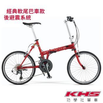 KHS功學社 2019 F20-T3F 20吋30速451輪組後避震折疊單車-艷紅