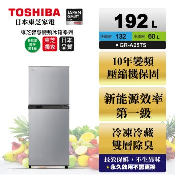 TOSHIBA 192公升一級能效變頻電冰箱 典雅銀GR-A25TS(S)
