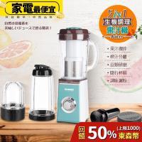 KRIA可利亞 5合1生機調理果汁機/榨汁機/研磨機/攪拌機/調理機GS-314