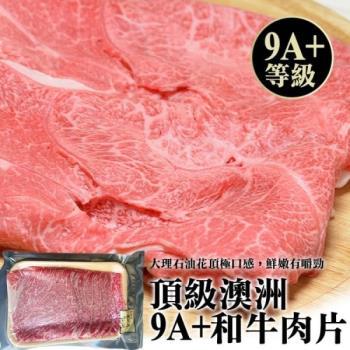 【WANG】金鑽級澳洲M9+等级和牛肉片X1包(200g±10%/包)