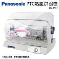 Panasonic 國際牌 PTC熱風烘碗機FD-S50F