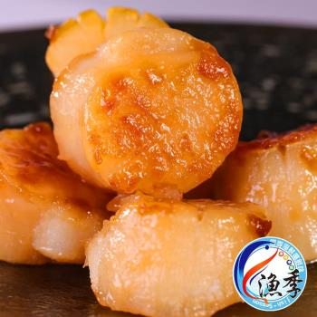 漁季水產 北海道3S生食級干貝(1000g±10%/盒)