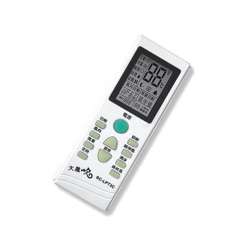 北極熊 冷氣萬用遙控器(758合一) RC-LPT3C