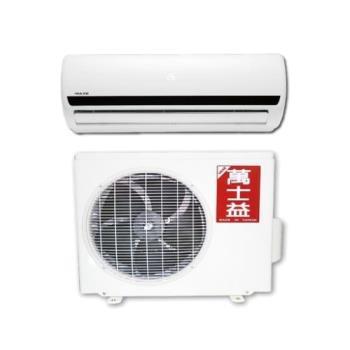 加贈安裝保固1年★萬士益定頻分離式冷氣6坪MAS-41MR/RA-41MR