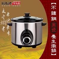 全新福利品 KRIA可利亞 4L不銹鋼黑瓷養生燉鍋/電火鍋KR-40Z