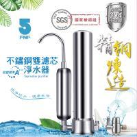 ifive 最新款水龍頭過濾除氯淨水器-雙濾心
