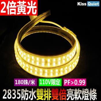 《Kiss Quiet》 LED防水軟燈條 爆亮雙排黃光2835 110V限定(含轉接線插頭)- (黃光1米)