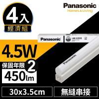 (登記最高抽國際除濕機)【Panasonic國際牌】4入經濟組 LED 4.5W 1呎 T5 支架燈 層板燈 間接照明 白光/自然光/黃光