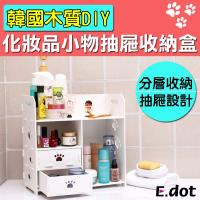 E.dot 韓國DIY木質化妝品小物抽屜收納盒
