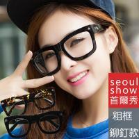 Seoul Show首爾秀 韓風時尚粗框鉚釘款平光眼鏡 1280玳瑁