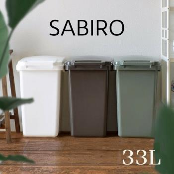 日本 eco container style 連結式環保垃圾桶 SABIRO系列 33L - 共三色
