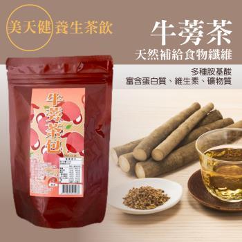 美天健-牛蒡茶包(2袋組)