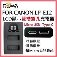 ROWA 樂華 FOR CANON LP-E12 LPE12 LCD顯示 USB Type-C 雙槽雙孔電池充電器 相容原廠 雙充