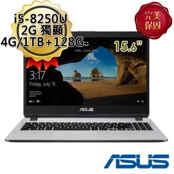 ASUS 華碩 X507UB-0341B8250U 15.6吋 i5-8250U 四核 2G獨顯 霧面灰筆電
