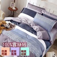 eyah 宜雅 台灣製時尚品味100%超細雲絲絨雙人床包枕套3件組-密戀