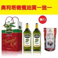 Olitalia奧利塔-橄欖油禮盒2盒(2瓶/盒;1000ML/瓶)送日本澤井濾掛式咖啡2袋(16包/袋)