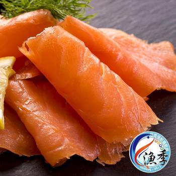 漁季水產 爭鮮煙燻鮭魚(100g±10%/包)共計9包
