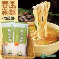 龍井農會  春風滿麵系列-地瓜麵 (300g-包) 3包一組