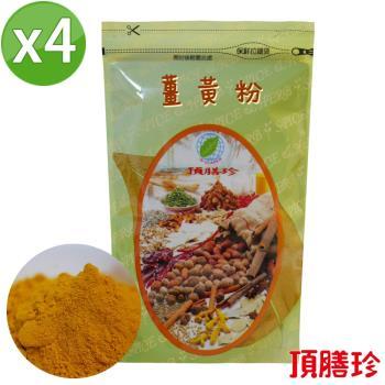 【頂膳珍】薑黃粉150g(4包)