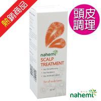 健髮/育髮/養髮最佳選擇《Nahemi 娜禾蜜》頭皮調理精華液 60ml