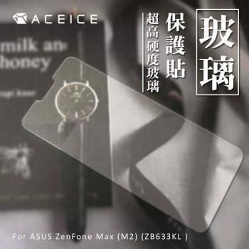 ACEICE  for  ASUS ZenFone Max M2 ZB633KL ( 6.3吋 )透明玻璃( 非滿版) 保護貼