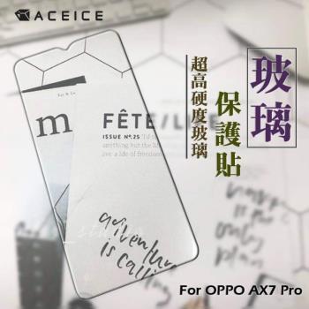 ACEICE  for OPPO AX7 Pro ( CPH1893 ) 6.4吋透明玻璃( 非滿版) 保護貼