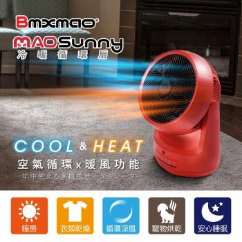 【日本 Bmxmao】MAO Sunny 冷暖智慧控溫循環扇 (循環涼風/暖房功能/衣物乾燥/寵物烘乾)