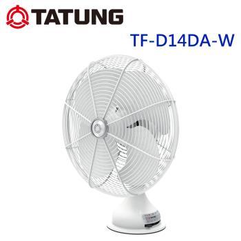 TATUNG大同 14吋DC變頻元祖桌扇-珍珠白 TF-D14DA-W