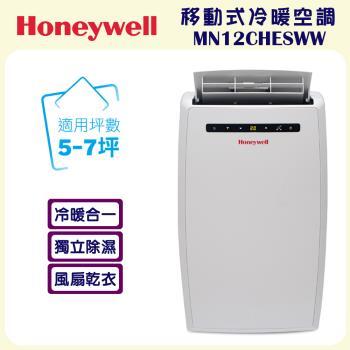 Honeywell 移動式冷暖空調 MN12CHESWW