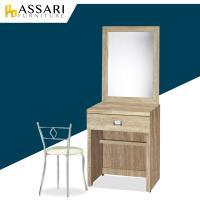 ASSARI-安迪2尺化妝桌椅組