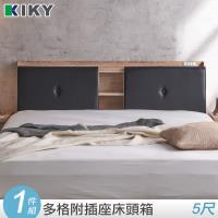 【KIKY】吉岡皮質雙開附插座床頭箱-雙人5尺(可充電床頭)