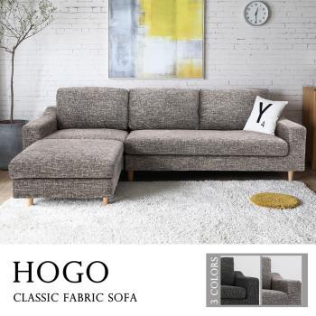 H&D HOGO雨果簡約舒適沙發/L型沙發-2色