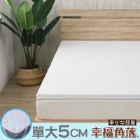幸福角落 TENCEL天絲舒柔表布5cm厚乳膠床墊舒潔組-單大3.5尺