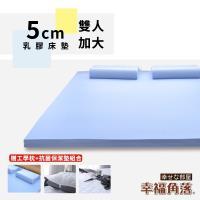 幸福角落 大和抗菌防蹣表布5cm厚乳膠床墊舒潔超值組-雙大6尺