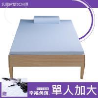 幸福角落 舒柔觸感Nylon表布5cm厚乳膠床墊舒潔組-單大3.5尺