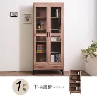 【時尚屋】[DV9]克里斯2.7尺下抽書櫥DV9-214免組裝/免運費/書櫃