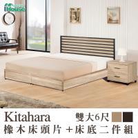 IHouse-北原 橡木床頭片+床底二件組 雙大6尺