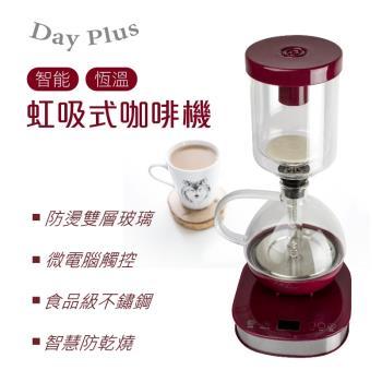 Day Plus智能恆溫虹吸式咖啡機