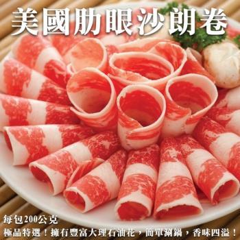 海肉管家-美國A+肋眼沙朗牛肉片(8盒/每盒200g±10%)