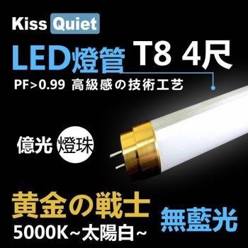 《Kiss Quiet》 黄金戰士(護眼白5000K)-億光燈珠CNS認證 4尺/4呎T8 LED燈管-4入