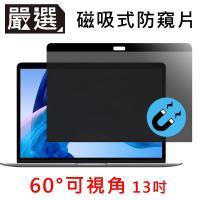 嚴選 Macbook磁吸式螢幕自黏防窺片(13吋)